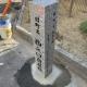 道標の設置