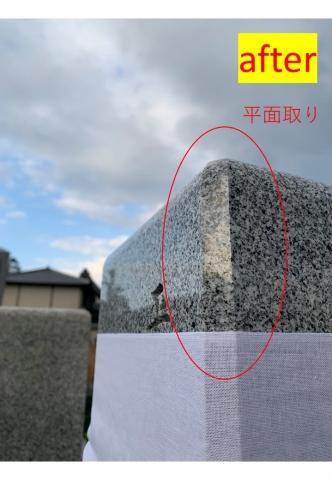 お墓の欠けは修繕できます!